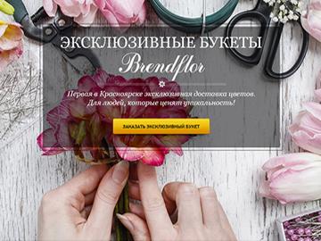 Лендинг цветы