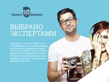 Томми Браун